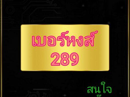 เบอร์หงส์ 289