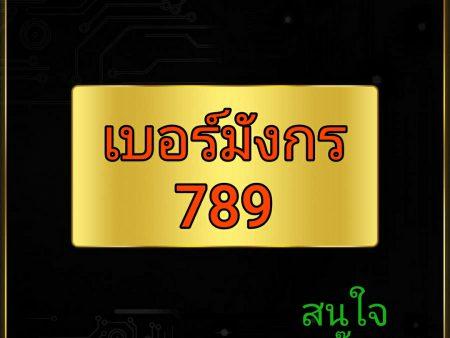 เบอร์มังกร 789