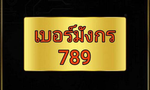 เบอร์ 789